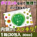 すっきりフルーツ青汁 1箱(30包 約 30日分) ダイエット 置き換え ファビウス