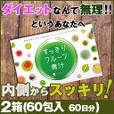 すっきりフルーツ青汁 2箱(60包 約60日分) ダイエット 置き換え ファビウス