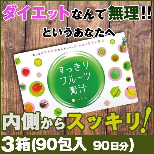 すっきりフルーツ青汁 3箱(90包 約 90日分) ダイエット 置き換え ファビウス