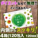 すっきりフルーツ青汁 4箱(120包 約120日分) ダイエット 置き換え ファビウス