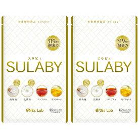 スラビィ(sulaby) 2袋(120粒入 約2ヶ月分)乳酸菌 体内フローラ 善玉菌 悪玉菌 麹酵素 生酵素 コンブチャ プラセンタ ダイエット オリゴ糖 食物繊維