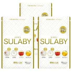 スラビィ(sulaby) 3袋(180粒入 約3ヶ月分)乳酸菌 体内フローラ 善玉菌 悪玉菌 麹酵素 生酵素 コンブチャ プラセンタ ダイエット オリゴ糖 食物繊維