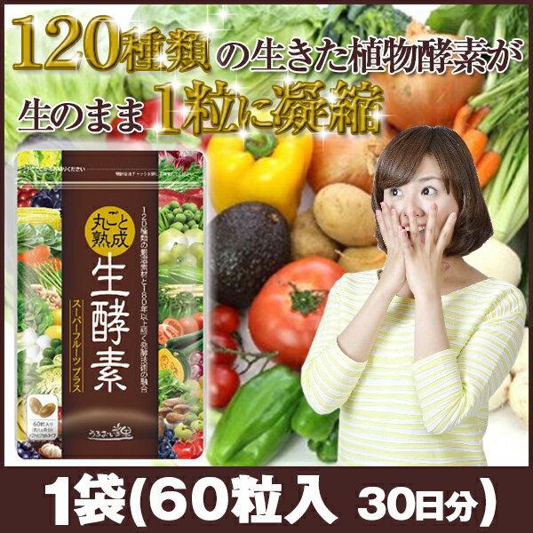 【ポイント10倍】熟成丸ごと生酵素 うるおいの里 1袋(60粒入 約30日分)ダイエット