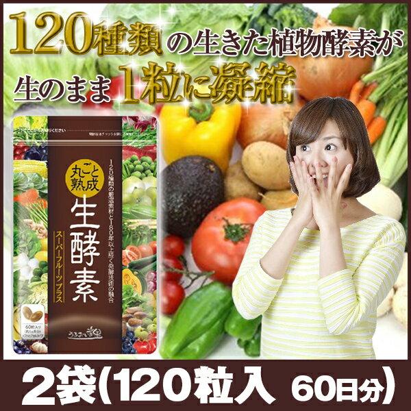 【ポイント10倍】熟成丸ごと生酵素 うるおいの里 2袋(120粒入 約60日分)ダイエット