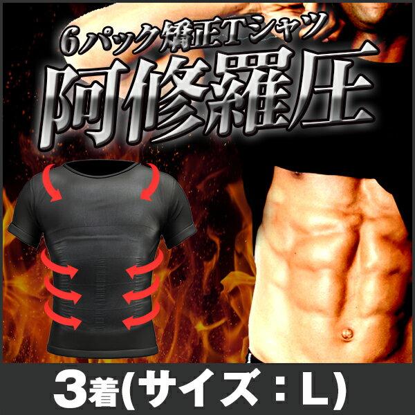 阿修羅圧 アシュラーツ Lサイズ 3着/筋肉 筋力 加圧シャツ 加圧インナー メンズ 半袖 ブラック 腹筋 6パック 筋トレ