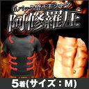 阿修羅圧 アシュラーツ Mサイズ 5着/筋肉 筋力 加圧シャツ 加圧インナー メンズ 半袖 ブラック 腹筋 6パック 筋トレ