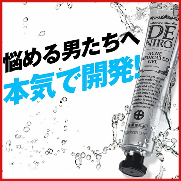 【ポイント14倍】薬用デニーロ 1本(45g 約30日分)DE NIRO ニキビ 紫外線 髭剃り 肌ケアジェル