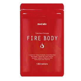 ファイアボディ 3袋(540粒 約90日分)FIREBODY ダイエット サプリ 燃焼系 サプリメント L-カルニチン コレウスフォルスコリ ファイアーボディ