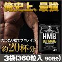 HMBアルティメイト 4袋(480粒 約120日分)HMB ロイシン クレアチン プロテイン 筋肉 筋力 マッスルサプリ 自然派研究所