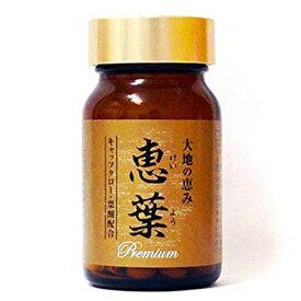 恵葉プレミアム 1本(90粒入 約30日分)尿酸 プリン体 キャッツクロー 葉酸