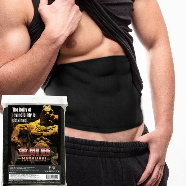 金剛筋腹巻 ブラック 1着 /メンズ 金剛筋 加圧シャツ 金剛 加圧インナー 金剛金 引き締めインナー 腹巻 金剛筋シャツ