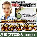 リザベリン 3箱(270粒 約90日分)男性サプリメント 活力