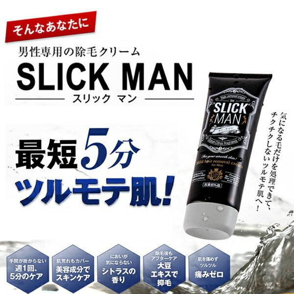スリックマン(SLICK MAN)4本(480g 約120日分)除毛クリーム 剛毛 男性用 脱毛
