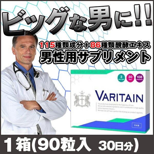 【ポイント10倍】バリテイン 1箱(30粒×3タイプ) 活力 男性サプリ