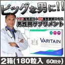 【ポイント10倍】バリテイン 2箱(60粒×3タイプ) 活力 男性サプリ