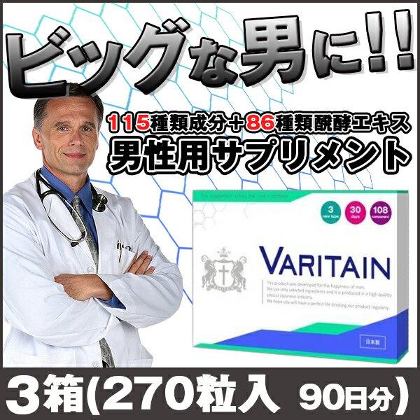 【ポイント10倍】バリテイン 3箱(90粒×3タイプ) 活力 男性サプリ