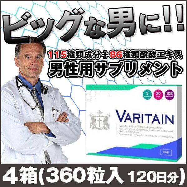 【ポイント10倍】バリテイン 4箱(120粒×3タイプ) 活力 男性サプリ