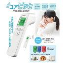 【日本メーカー】非接触温度計 送料無料 ユアーショップ ユアピッと FTW01 非接触型 赤外線 非接触 温度計 日本語説明…