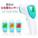 【日本メーカー】非接触温度計 日本製センサー搭載 FI06 高精度 日本語説明書付属 正確 保証 在庫あり ※医療機器とし…