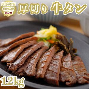 厚切り牛タンコンビ1.2kg(伊達の旨塩と仙台味噌)【仙台 牛タン 牛肉 ギフト】