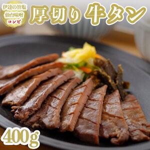 厚切り牛タンコンビ400g(伊達の旨塩と仙台味噌)【仙台 牛タン 牛肉 ギフト】