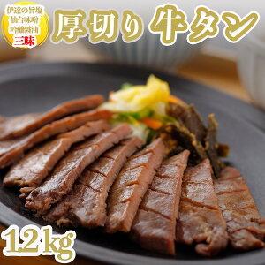 厚切り牛タン三昧1.2kg(伊達の旨塩、仙台味噌、吟醸醤油の仕込み)【仙台 牛タン 牛肉 ギフト】