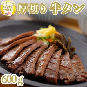 厚切り牛タン三昧600g(伊達の旨塩、仙台味噌、吟醸醤油の仕込み)【仙台 牛タン 牛肉 ギフト】