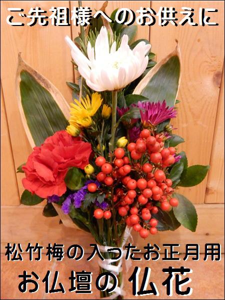 お正月用の仏花(通常仏花)常時仏壇にお供え下さい。和風の伝統でご先祖様へのお供えに 仏壇 仏様やお盆などにアレンジ仏壇花束 切り花 御供え12月26日以降のお届けです