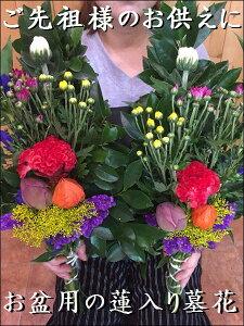 『お盆用 墓花 ご予約』生花で作ったお盆用蓮入り、ホオズキ入りの墓花お墓参りにお供え下さい。ご先祖様へのお花和風の伝統でご先祖様へのお供えに仏様やお盆などにアレンジ、花束、