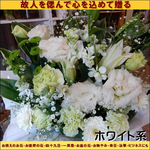 『お供えの花』フラワーアレンジメント ホワイト系 季節のお花で当店おまかせでデザイン致します♪ユリ入り故人を偲んで心を込めて贈るお供え花♪生花の色が選べます♪立て札・メッセージカード対応しております【楽ギフ_メッセ入力】【送料無料】