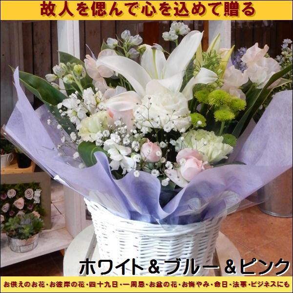 お供え 花 フラワーアレンジメント Sサイズ ホワイト&ブルー&ピンク系 季節のお花で当店おまかせでデザイン致します♪ユリ入り故人を偲んで心を込めて贈るご先祖様への立て札・メッセージカード対応しております楽ギフ_包装 楽ギフ_メッセ入力 送料無料