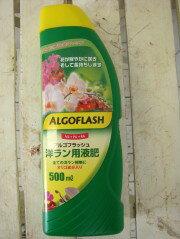 アルゴフラッシュ【洋ラン用液肥】500ml