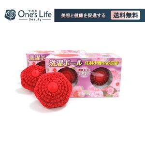 洗濯ボール/LAUNDRY BALL AQUA CLEAN 洗剤不用のお洗濯
