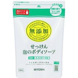 ミヨシ石鹸 無添加 せっけん 泡のボディソープ 詰替用 450ml