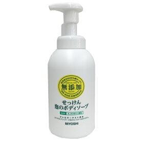 ミヨシ石鹸 無添加 せっけん 泡のボディソープ 500ml