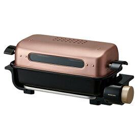 コイズミ KFR-0800/N(ピンクゴールド) フィッシュロースター