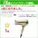 【ポイント10倍】テスコム TID2500-N(ゴールド) プロテクトイオンドライヤー SALON de TESCOM