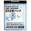 パナソニック Panasonic AMC-93K-CA0 交換用 紙パック 10枚入 AMC93KCA0