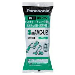 パナソニック Panasonic AMC-U2 紙パック S型 10枚入 AMCU2