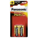 パナソニック LR1XJ/2B アルカリ乾電池 単5形 2本パック