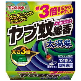 アース製薬 ヤブ蚊よせつけない線香 太渦巻 12巻函