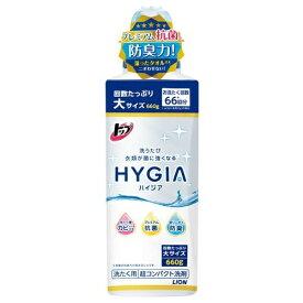 ライオン トップ HYGIA(ハイジア) 本体 大 660G