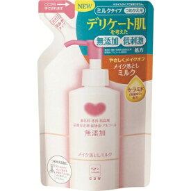 牛乳石鹸 カウブランド 無添加メイク落としミルク 詰替用 130ml