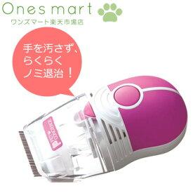 【ポイント5倍】 ロゼンスター LOZENSTAR PE-600 ペット用ノミ取り器 電動吸引式 ライト付 犬・猫用