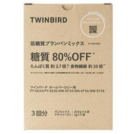 PY-PM10BR3 Take bran!低糖質ブランパンミックス
