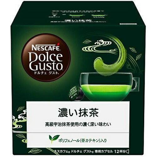 ドルチェグスト専用カプセル 濃い抹茶 KIM16001