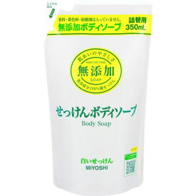 ミヨシ石鹸 無添加 ボディソープ 白い石けん 詰替用 350ml