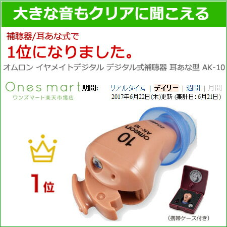 オムロン OMRON イヤメイトデジタル デジタル式補聴器 耳あな型 AK-10 AK10 ハウリング 抑制 快適 聴こえやすい 大音量 クリア 超小型 耳あか防止 音量調整 携帯ケース付き