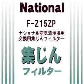 パナソニック Panasonic F-Z15ZP 空気清浄機用 集じんフィルター FZ15ZP