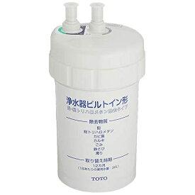TOTO TH634-1 ビルトイン形浄水器兼用混合栓用 カートリッジ 5物質除去 1個入 TH6341
